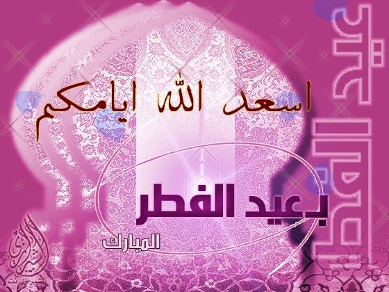 عيد مبارك سعيد- تهنئة