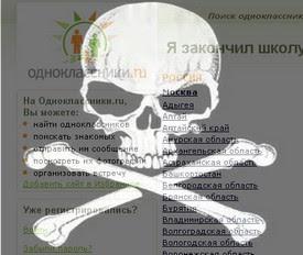 Одноклассники мобильная версия