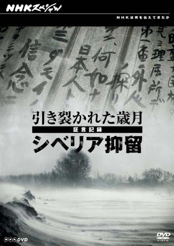 NHKスペシャル 引き裂かれた歳月 ~証言記録 シベリア抑留~ [DVD]