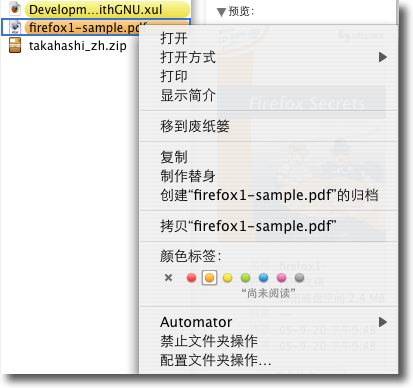 Finder_ColorTag_File