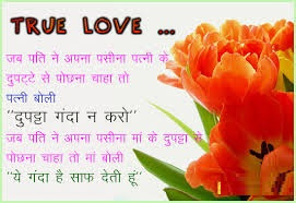 Love Life Quotes In Hindi Archives Facebook Image Share