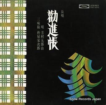 YOSHIMURA, GOROJI kanjintyo