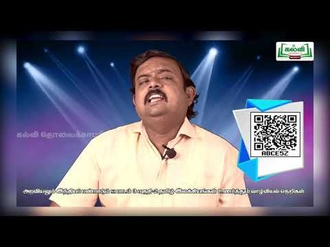 11th Ethics and Indian Culture தமிழ் இலக்கியங்கள் பாடம் 3 பகுதி 2 Kalvi TV