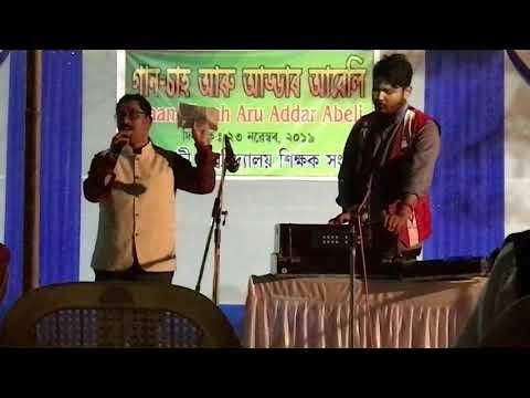 Aamar Kopalote Ronga Sendurere (আমাৰ কপালতে ৰঙা সেন্দুৰেৰে)- by- Prof. Akhil Ranjan Dutta sir, Gauhati University