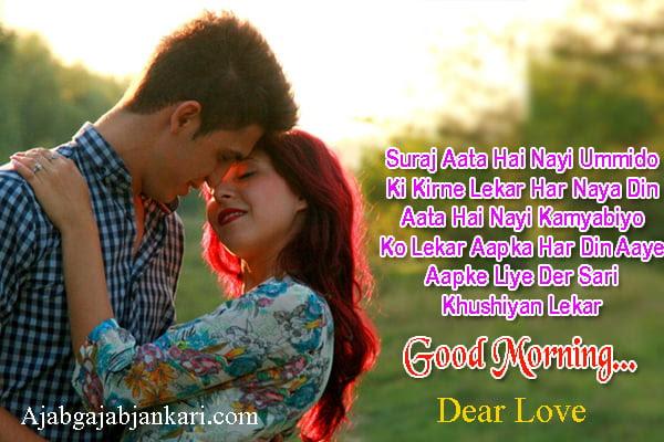 Good Morning Love Shayari For Girlfriend Boyfriend Husband Wife