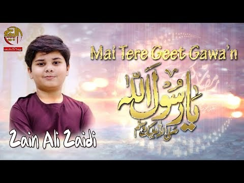 Ramzan Naat 2019 | Main Teray Geet Gawan Ya Rasool Allah SAWW | Zain Ali Zaidi | Zaidi Brother