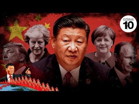10 อันดับ สิ่งที่จะเปลี่ยนไป ถ้าจีนกลายเป็นมหาอำนาจของโลก | ชาวร็อคบอก10