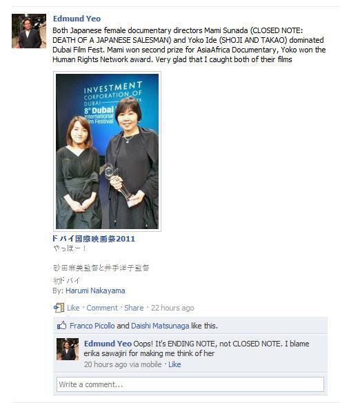 Silly FB mistake I made when reporting Yoko Ide and Mami Sunada's Dubai Film Fest successes