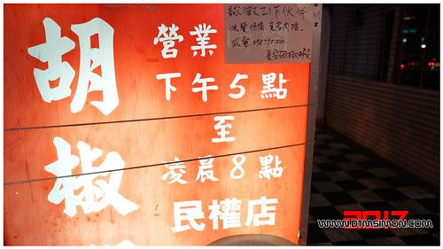 長安胡椒蝦02.jpg