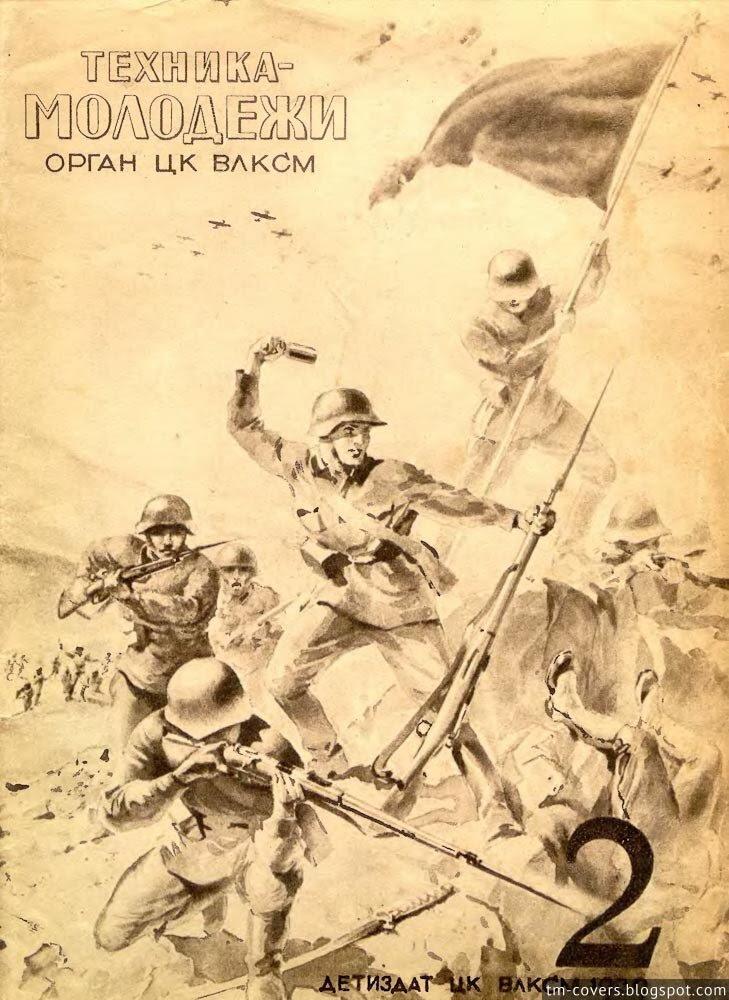 Техника — молодёжи, обложка, 1939 год №2