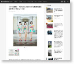 ついに実現! Perfume、知られざる真実を語る2万字インタビュー×3! (2013/10/01) | 邦楽 ニュース | RO69(アールオーロック) - ロッキング・オンの音楽情報サイト