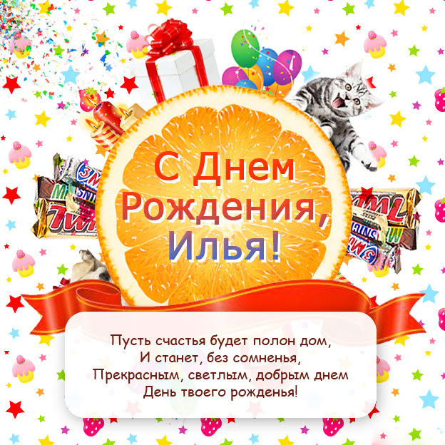 Открытка с днём рождения Илья со словами