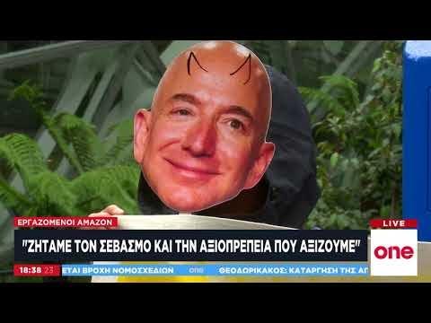 «Ουρούν σε πλαστικά μπουκάλια» - Σοκαριστικές καταγγελίες από τους εργαζόμενους της Amazon