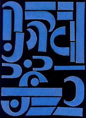 alphabo bleu 1