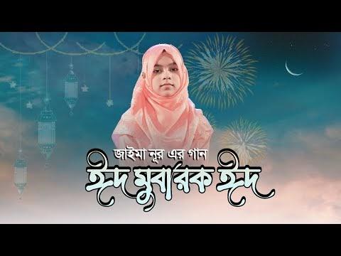 Eid Mubarak Eid Gojol Mp3 Jaima Noor   ঈদ মুবারক ঈদ । জাইমা নূর