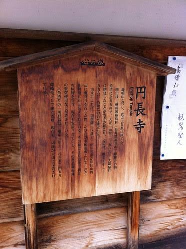 Enchoji Temple sign