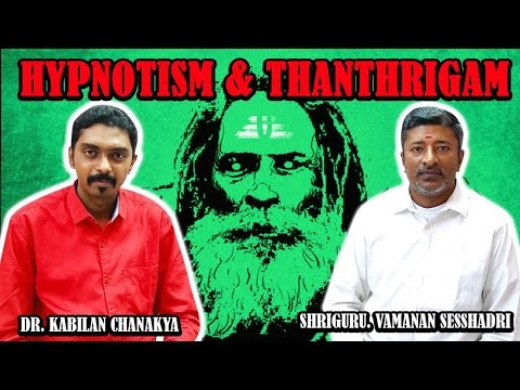 Hypnotism & Thanthrigam | Dr. Kabilan Chanakya | Shri. Vamanan Sesshadri