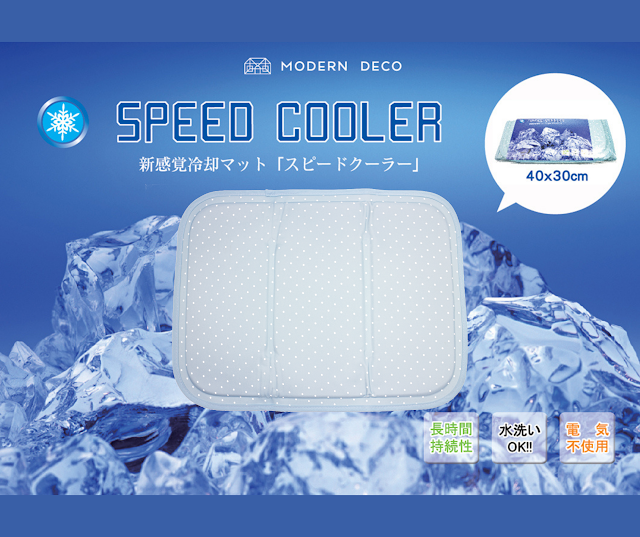 【MODERN DECO Speed Cooler 冰涼坐墊】長效降溫好涼快 消費券購物推介