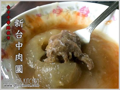 新台中肉圓00
