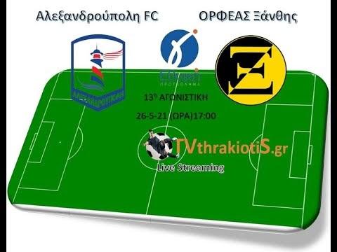 ΑΛΕΞΑΝΔΡΟΥΠΟΛΗ FC -ΟΡΦΕΑΣ ΞΑΝΘΗΣ   Τετάρτη  26 Μαΐου 2021