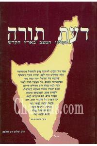 L'Etat juif selon le rabbin Shalom Dov Wolpo