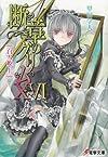断章のグリム〈16〉白雪姫〈上〉 (電撃文庫)