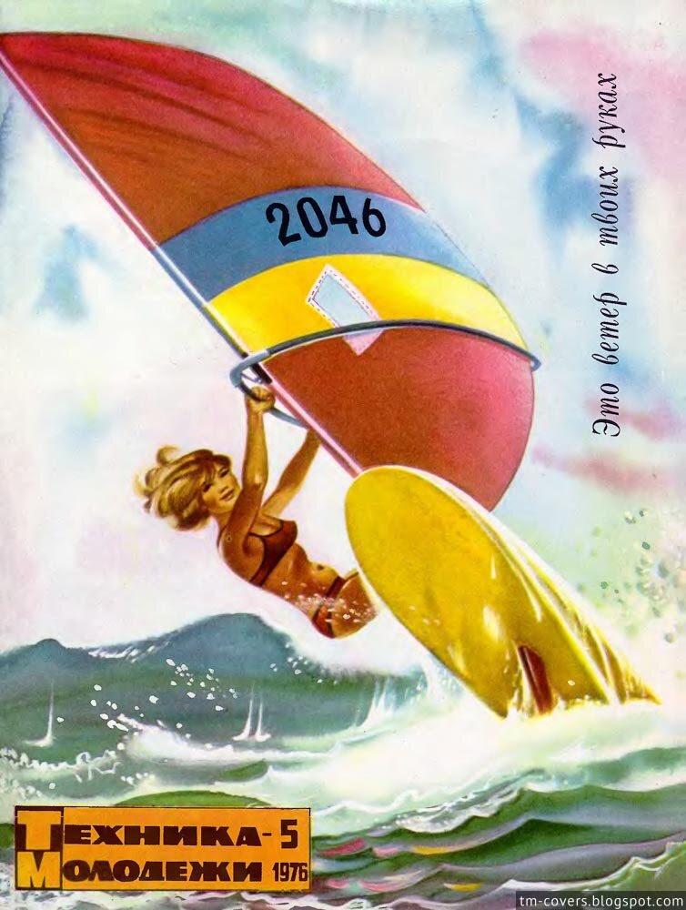 Техника — молодёжи, обложка, 1976 год №5