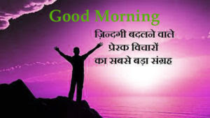 114 Hindi Good Morning Quotes Images Photo For Whatsapp Download