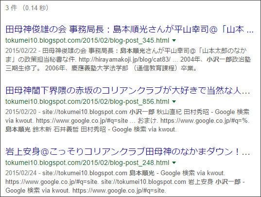 https://www.google.co.jp/#q=site:%2F%2Ftokumei10.blogspot.com+%E5%B0%8F%E6%B2%A2%E4%B8%80%E9%83%8E%E3%80%80%E5%B3%B6%E6%9C%AC%E9%A0%86%E5%85%89