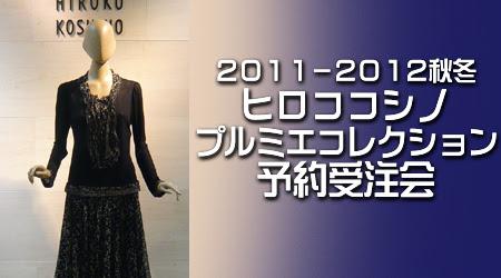 2011-2012秋冬,ヒロココシノ,プルミエコレクション予約受注会