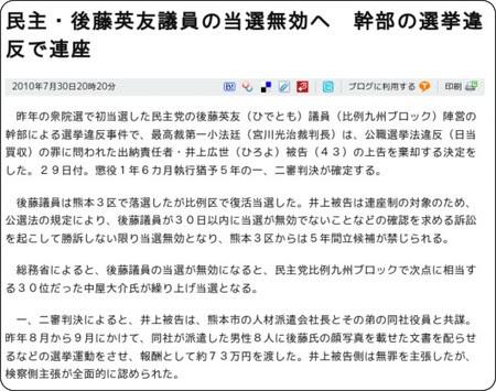 http://www.asahi.com/national/update/0730/TKY201007300469.html