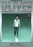 Dーlive!! 15 (少年サンデーコミックススペシャル)(皆川 亮二)