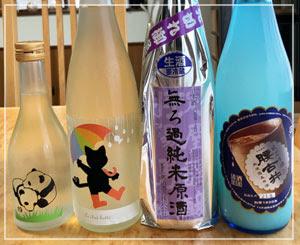 本日の戦利品日本酒いろいろー
