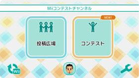 画面写真:Miiコンテストチャンネル