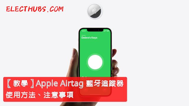 【Airtag 教學】Apple 藍牙追蹤器:如何使用、設定方法、使用注意事項