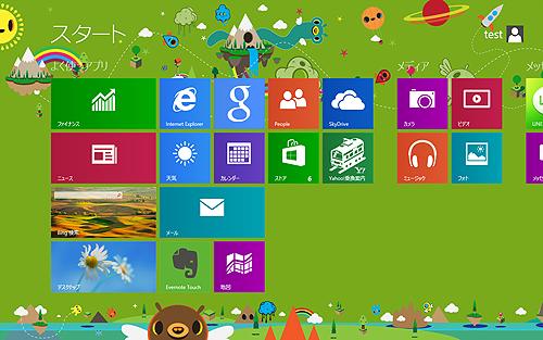 ウィンドウズ8 壁紙 変更 - Windows8 1 センスのいい壁紙に変更する PCまなぶ