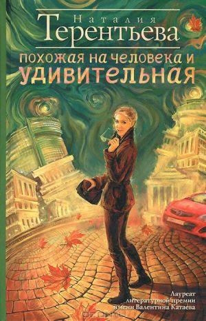 обложка книги Похожая на человека и удивительная автора Наталия Терентьева