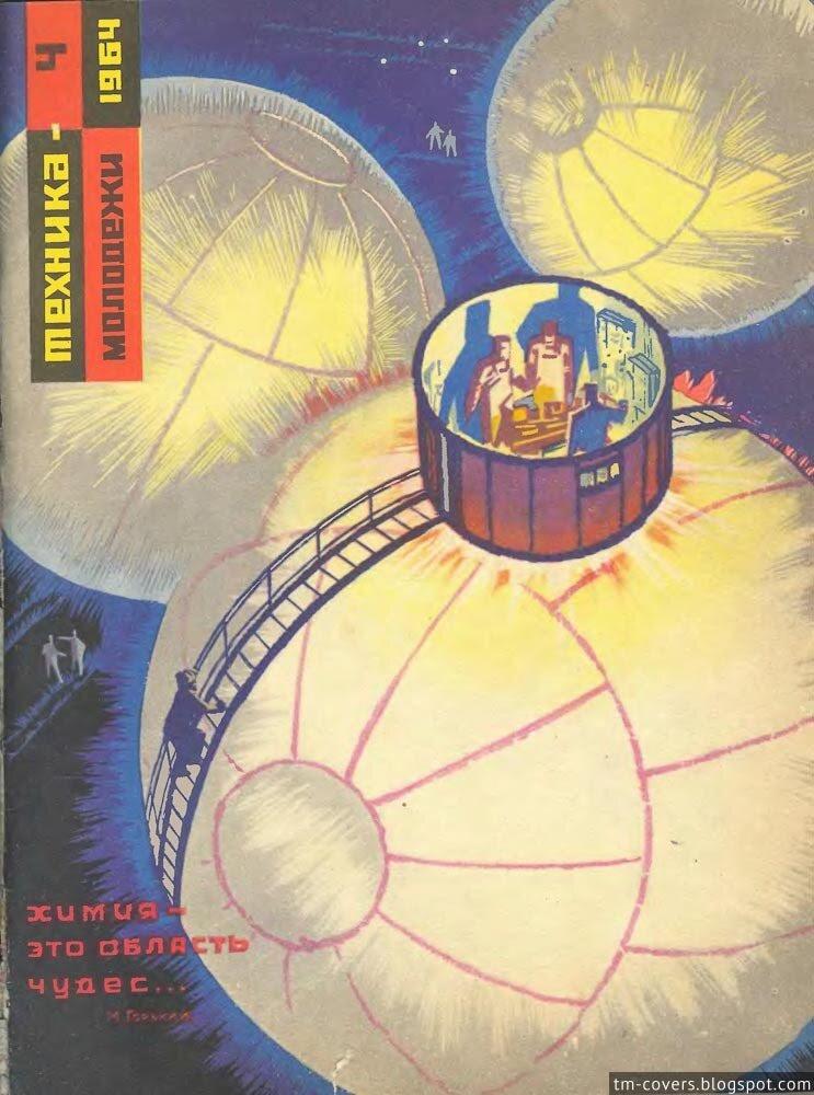 Техника — молодёжи, обложка, 1964 год №4