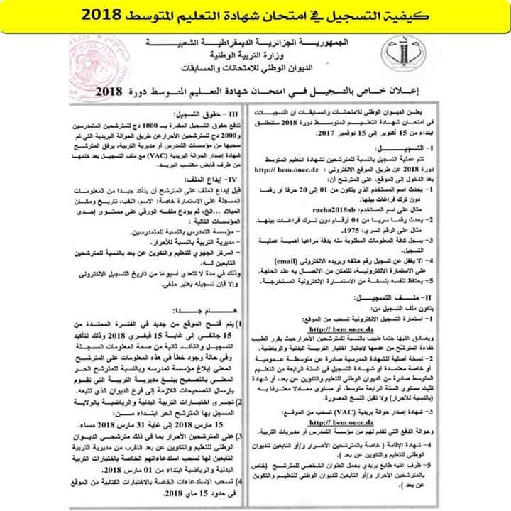 اعلان خاص بكيفية التسجيل في امتحان شهادة التعليم المتوسط دورة 2018