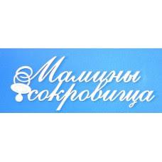 "Чипборд надписи ""Мамины сокровища"" , размер 97х37 мм."