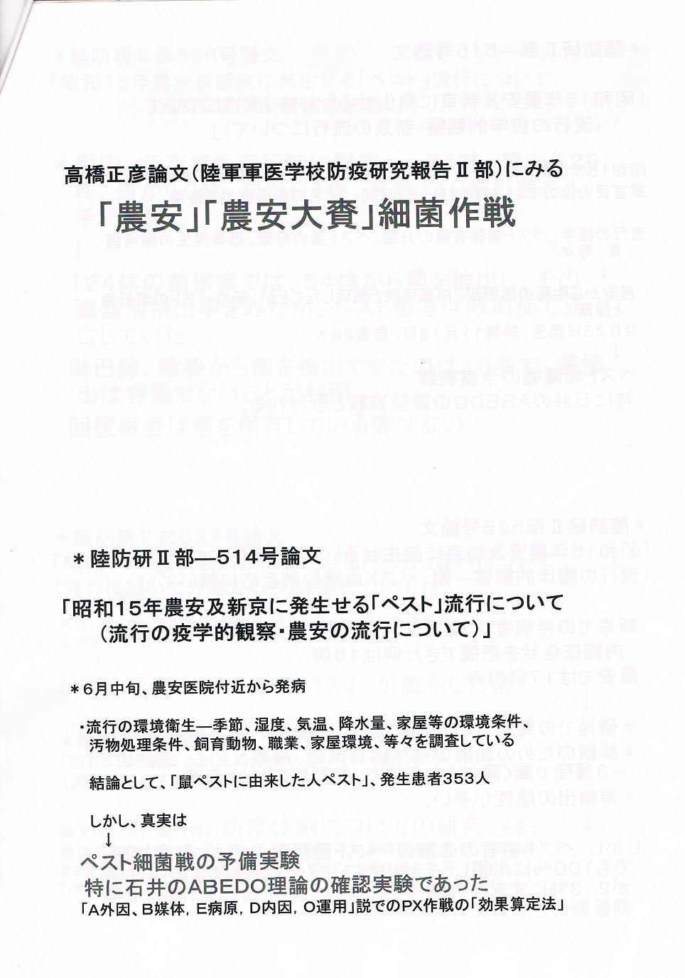 高橋正彦論文514号 - コピー