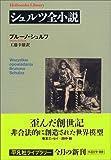 シュルツ全小説 (平凡社ライブラリー)