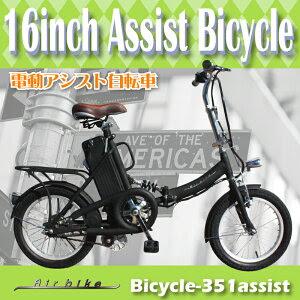 【送料無料】【完成車で発送可能!】16インチ電動自転車-351assist(電動自転車・電気自転車 ・電動アシスト自転車・電動自転車・Airbike・A−bike・折りたたみ自転車・折り畳み自転車・折畳み自転車・折畳自転車)