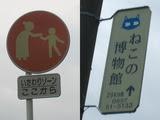 伊東みそしる標識