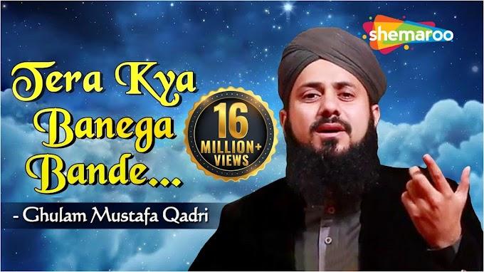 Tera Kya Banega Bande - Gulam Mustafa Qadri Lyrics | Islamic Naat Lyrics