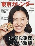 東京カレンダー 2016年 05 月号 [雑誌]