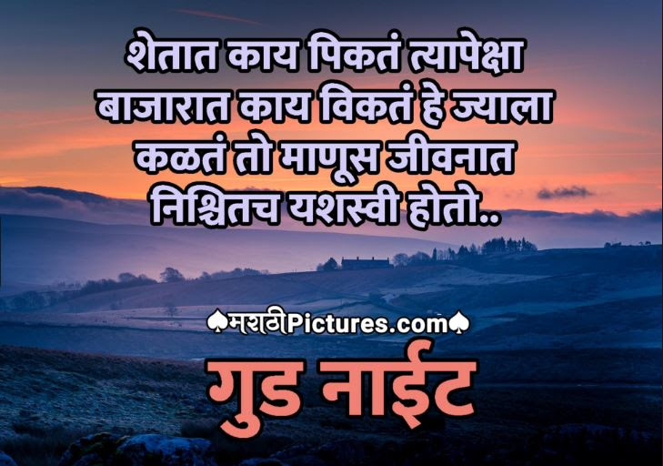 Top Good Night Images In Marathi Shayari Quotes Status Download