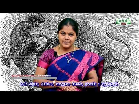 9th Tamil உரைநடை உலகம் ஏறு தழுவுதல்  இயல் 3 பகுதி 1 TM  Kalvi TV