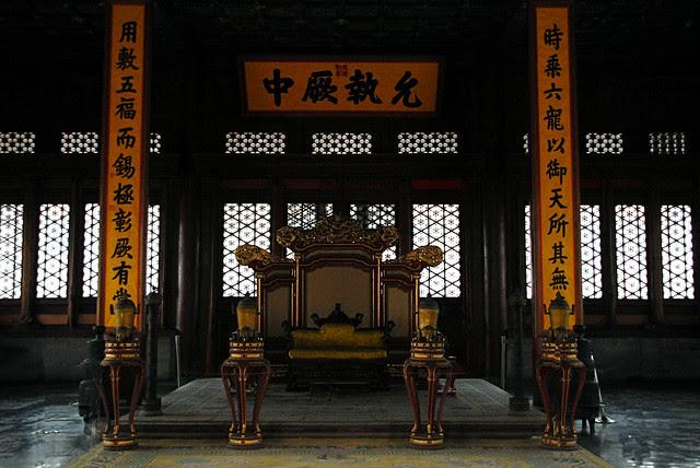 Beijing Imperial Palace foggy day Forbidden City 北京市 (Běijīng shì) 紫禁城 (Zǐjìnchéng)