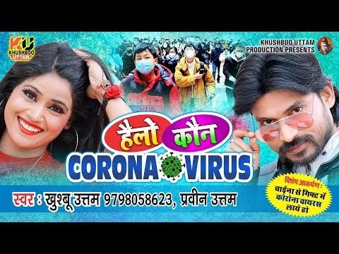 हैलो Hellokaun Coronavirus lyrics|Khushboo|New bhojpuri Song